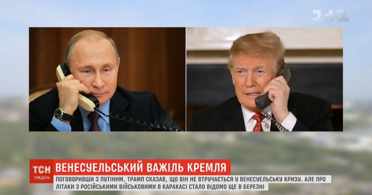После разговора с Путиным Трамп неожиданно заявил, что россиян в Венесуэле нет