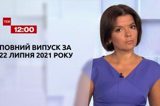 Новини України та світу   Випуск ТСН.12:00 за 22 липня 2021 року (повна версія)