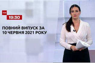 Новини України та світу   Випуск ТСН.19:30 за 10 червня 2021 року (повна версія)