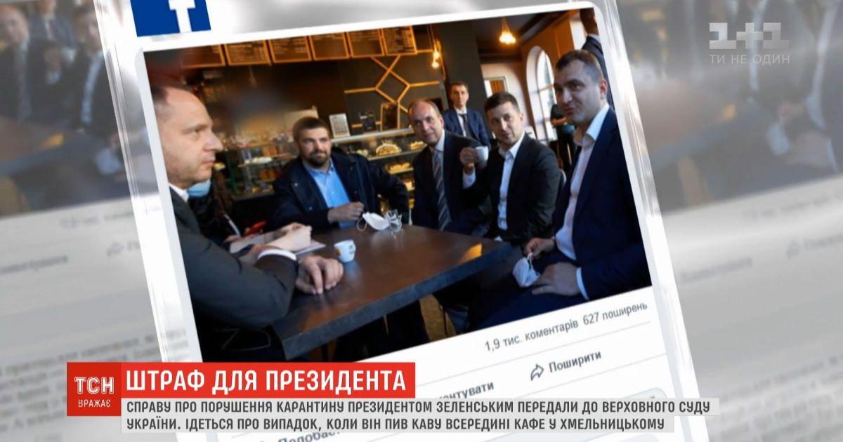 Взимать ли с Зеленского штраф за кофе в Хмельницком - будет решать Верховный суд Украины