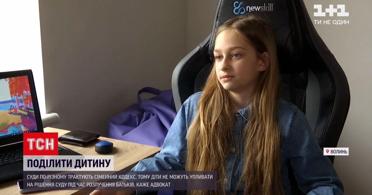 Новини України: як вирішується, з ким із батьків залишиться дитина під час розлучення