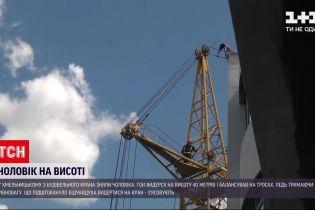 Новости Украины: в Хмельницком мужчину сняли с 40-метровой высоты