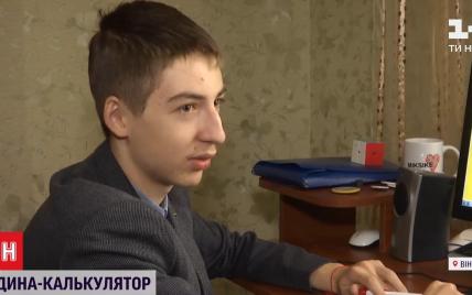 """Людина-""""калькулятор"""": школяр з Вінницької області вражає математичними здібностями"""