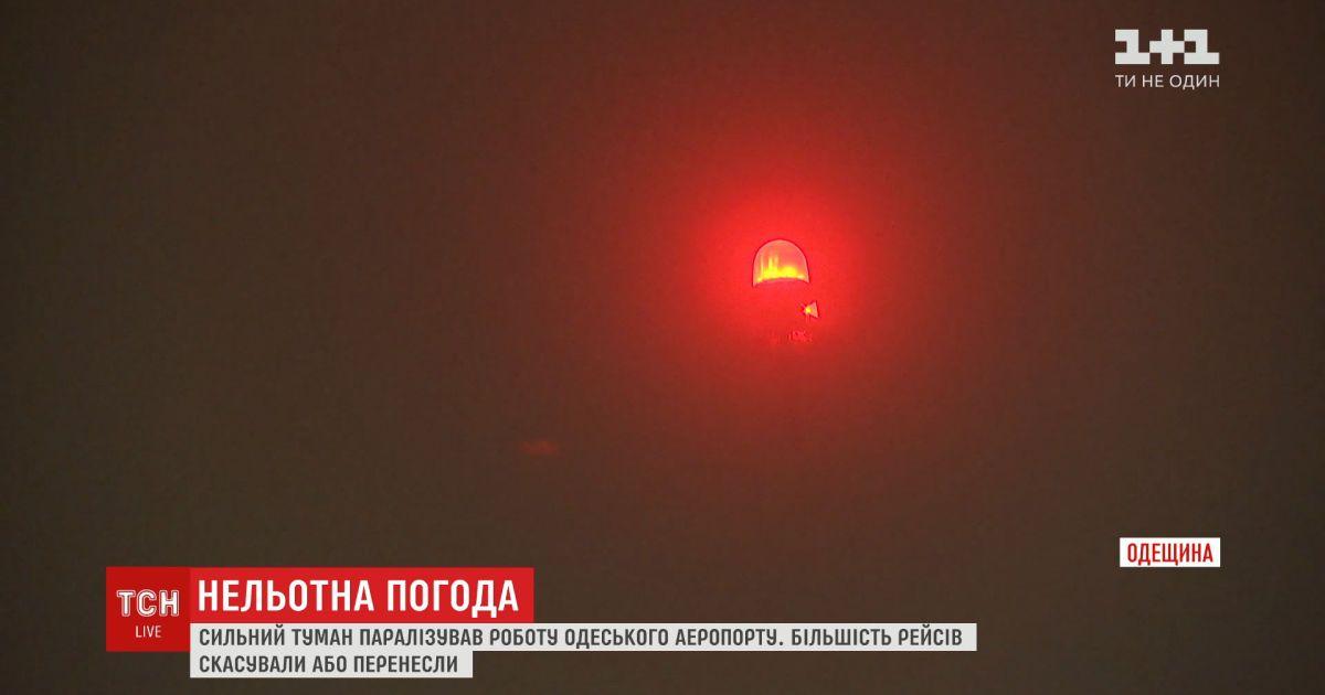 Туман накануне вновь парализовал работу Одесского международного аэропорта