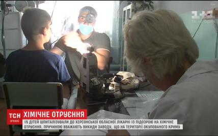 На Херсонщине госпитализировали 15 детей с подозрением на химическое отравление из-за выбросов на заводе в Крыму