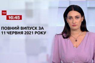 Новини України та світу   Випуск ТСН.16:45 за 11 червня 2021 року (повна версія)