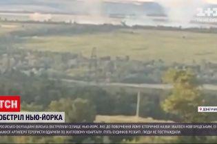 Новини з фронту: бойовики обстріляли український Нью-Йорк