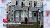 Новости мира: что сейчас известно о стрельбе в российском университете