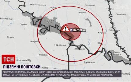 """""""Вздрогнул пол, качалась кровать"""": жители Западной Украины рассказали, как почувствовали землетрясение"""