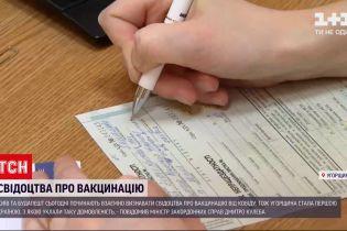 Новини світу: Київ та Будапешт починають взаємно визнавати свідоцтва про вакцинацію
