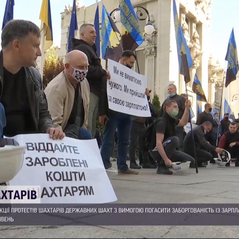 Шахтарі із трьох областей з'їхались до Києва вимагати погашення заборгованості із зарплати