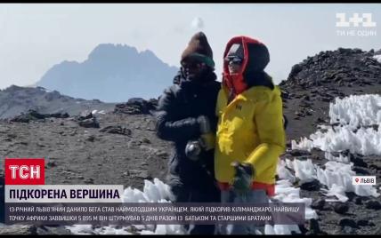 13-річний львів'янин став наймолодшим українцем, який підкорив Кіліманджаро