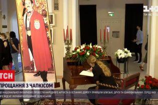 Новини України: хто прийшов на церемонію прощання з Григорієм Чапкісом