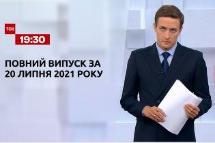 Новини України та світу   Випуск ТСН.19:30 за 20 липня 2021 року (повна версія)