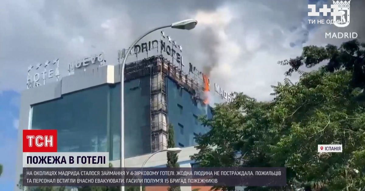 Новости мира: в окрестностях Мадрида горел 4-звездочный отель