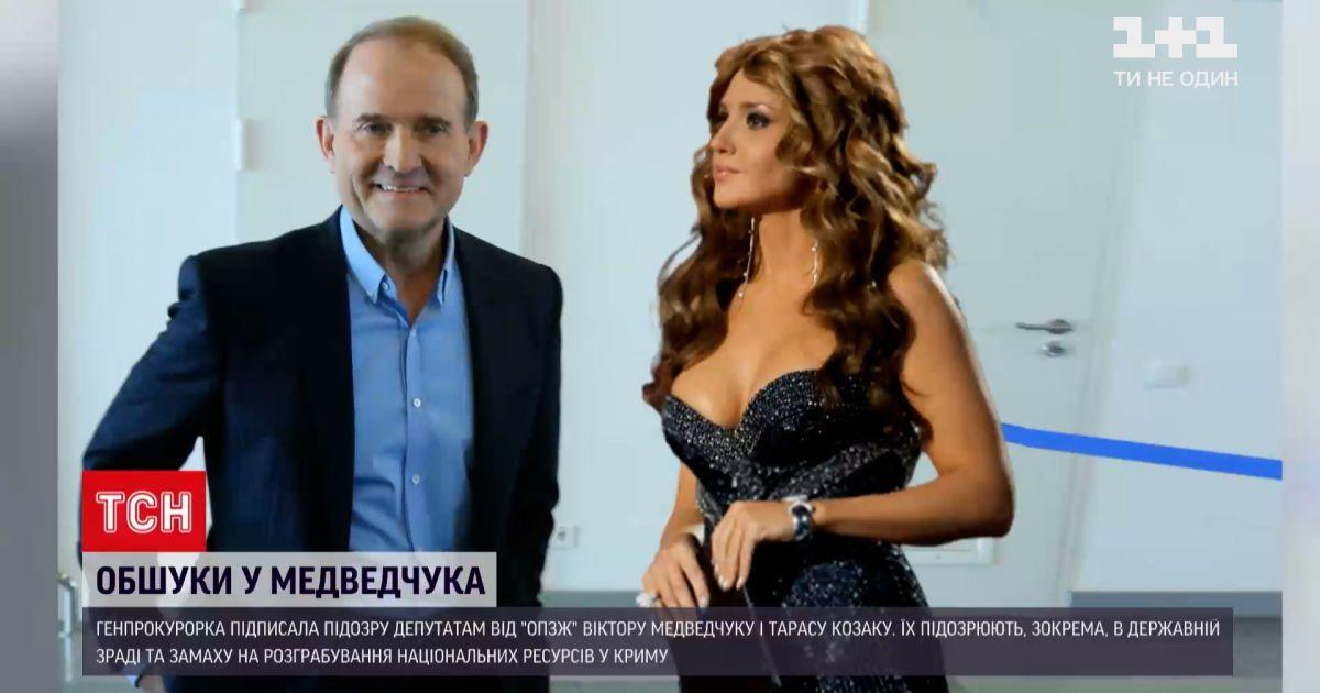 """Новости Украины: Медведчук назвал подозрение в государственной измене """"политической расправой"""""""