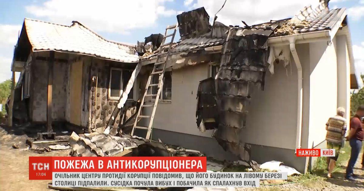 Киевский антикоррупционер сообщил о поджоге своего дома