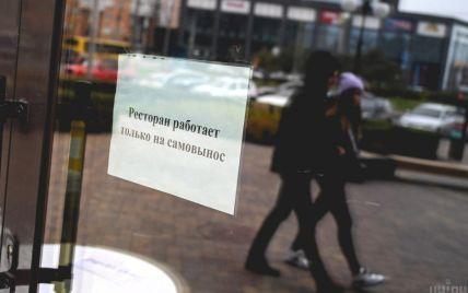 Карантин выходного дня в Украине: от запрета работать больше всего пострадали рестораны