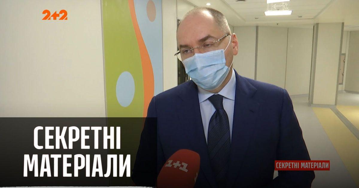 """Степанова у відставку – """"Секретні матеріали"""""""
