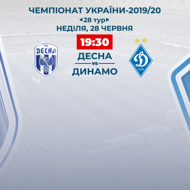 Десна - Динамо - 3:2: видео матча Чемпионата Украины по футболу