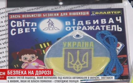 Українців пропонують штрафувати за відсутність флікерів на одязі