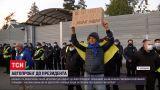 Новини України: протестувальники зібралися під будинком Зеленського