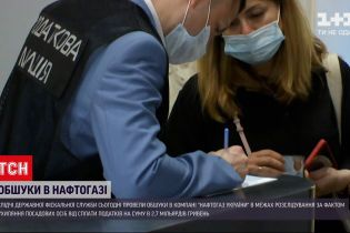 """Новини України: у ДФС підозрюють посадових осіб """"Нафтогазу"""" в ухиленні від сплати податків"""