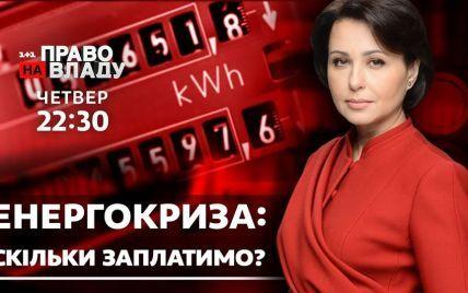 """В ток-шоу """"Право на владу"""" 28 мая обсудят кризис в украинской энергетике и пути его решения"""