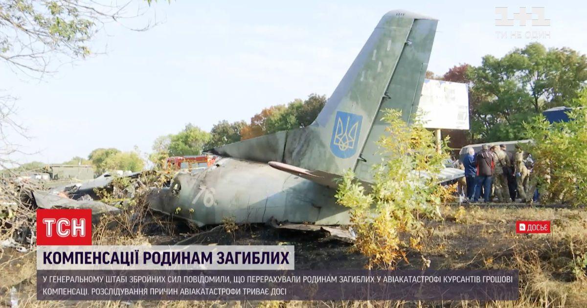 Семьям погибших курсантов в катастрофе Ан-26 выплатили денежные компенсации