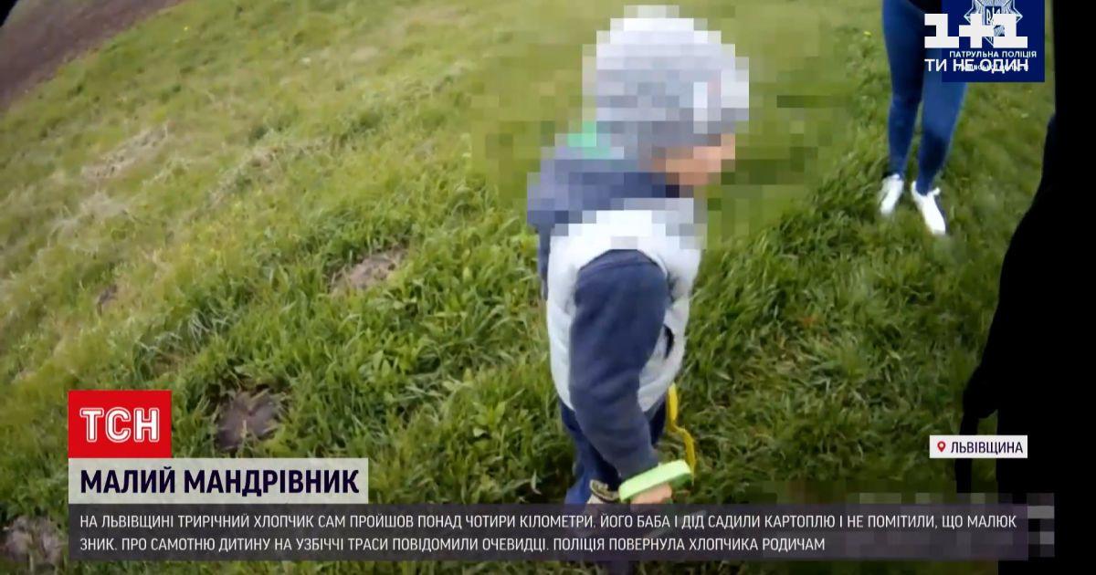 Новости Украины: во Львовской области 3-летний мальчик сам прошел более четырех километров
