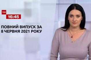 Новини України та світу | Випуск ТСН.16:45 за 8 червня 2021 року (повна версія)
