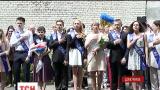 Украинские школьники закончили учебный год