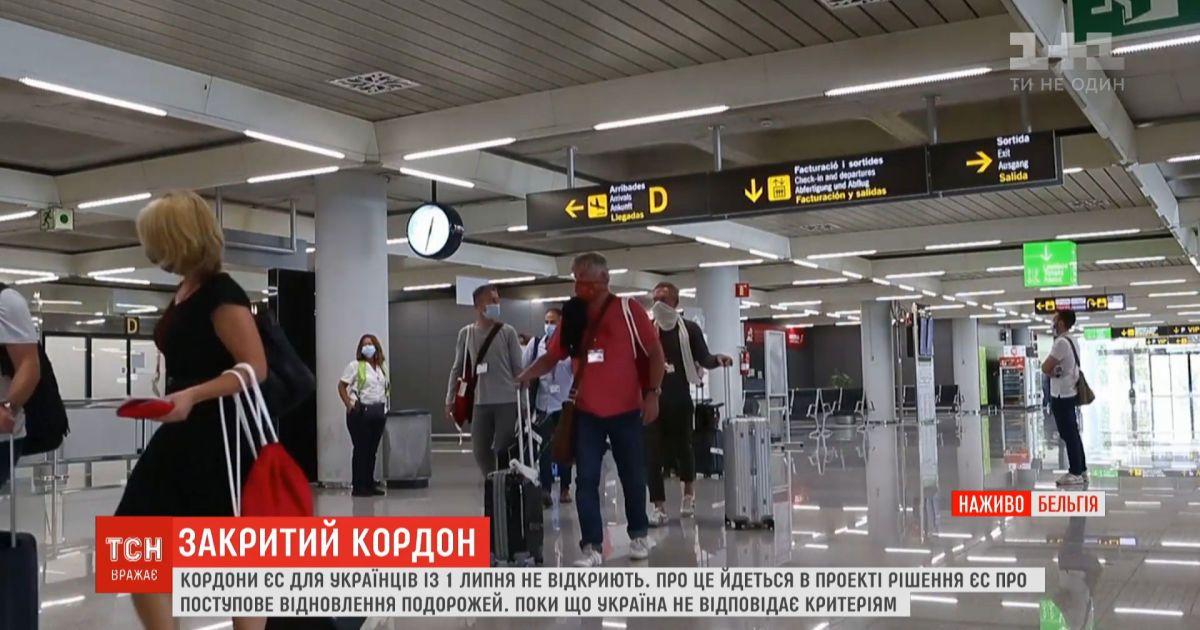 Европейский отпуск откладывается: украинцы не смогут ездить в страны ЕС после 1 июля