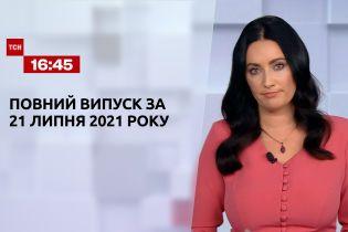 Новини України та світу | Випуск ТСН.16:45 за 21 липня 2021 року (повна версія)