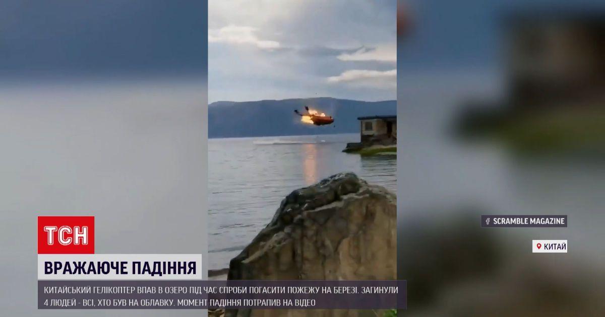 Новости мира: китайский вертолет упал в озеро, когда тушил пожар