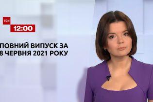 Новини України та світу | Випуск ТСН.12:00 за 8 червня 2021 року (повна версія)