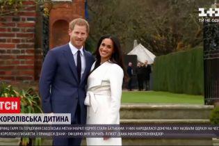 Новини світу: попри непрості стосунки, монарша родина привітала Гаррі та Меган