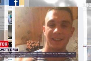 Новини з фронту: помер військовий з Кривого Рогу – він отримав 80% опіків під час ворожого обстрілу