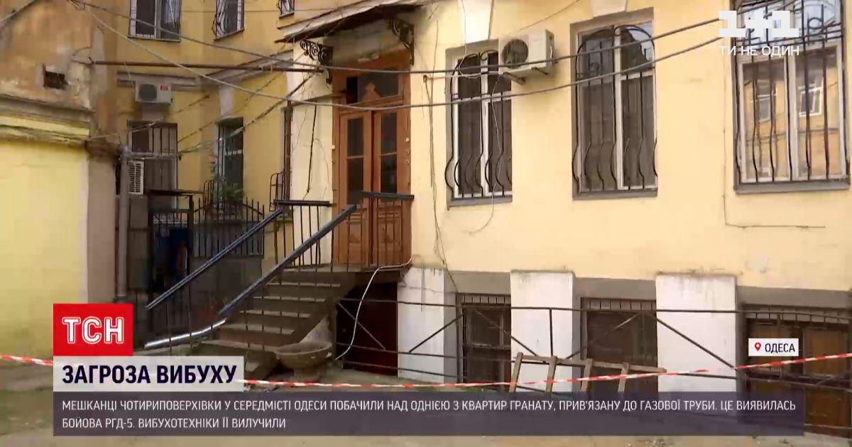 Новини України: в Одесі через загрозу вибуху евакуювали жителів 4-поверхівки