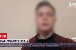 Новини України: підліток з Харкова, який жорстко побив дівчину, записав відеозвернення