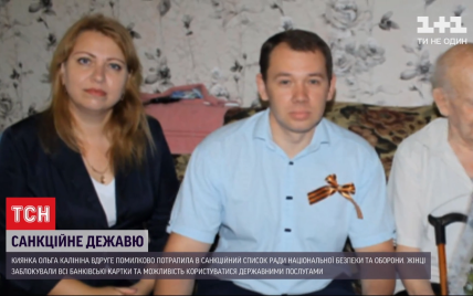 Санкции из-за двойника в Крыму: жительнице Киева второй раз блокируют счета из-за ошибки в решении СНБО