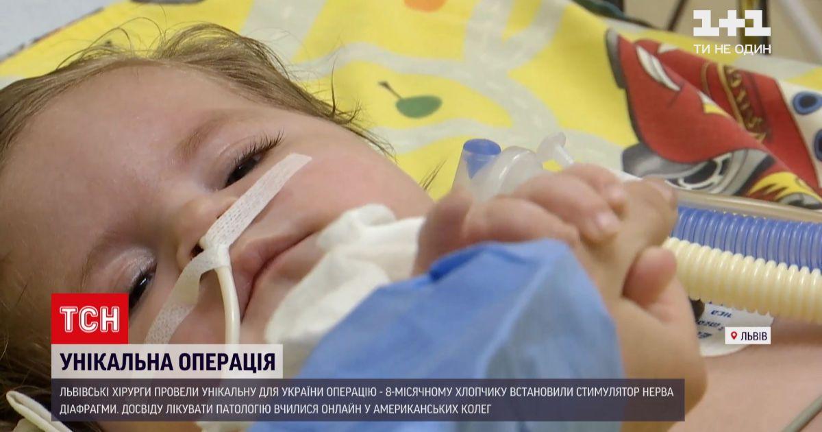 Новини України: у Львові хірурги провели унікальну операцію, встановивши стимулятор малюку