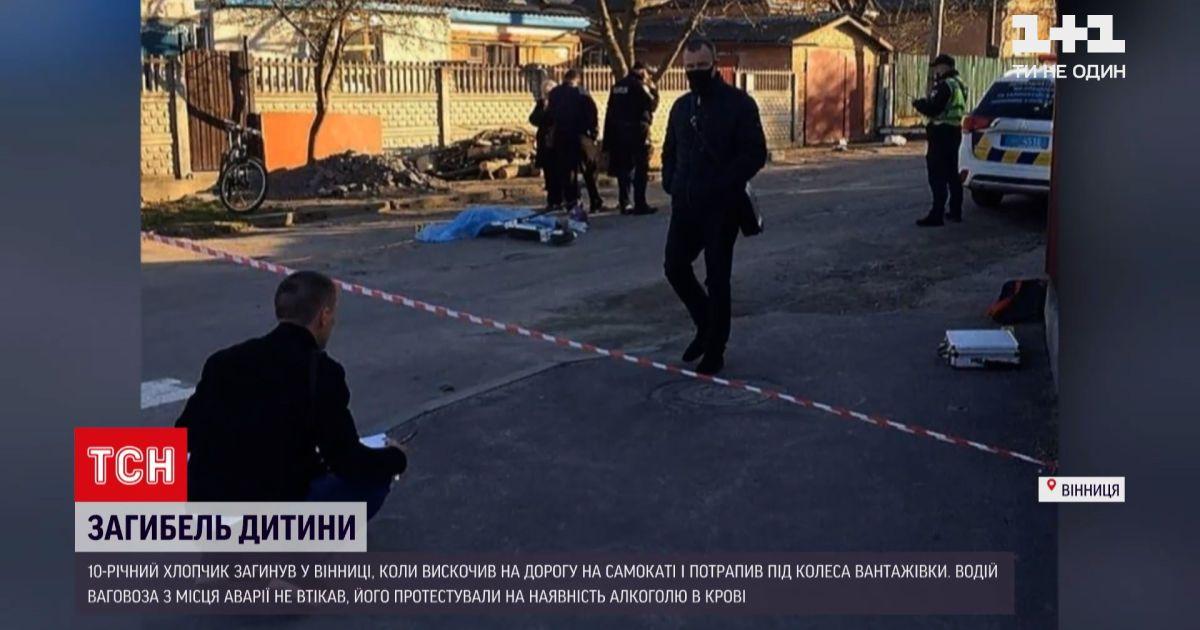 Новини України: у Вінниці вантажівка на смерть збила 10-річного хлопчика, який їхав на самокаті