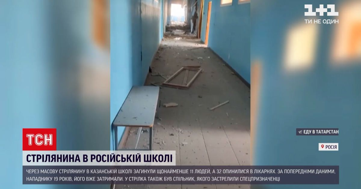 Новости мира: в русской школе произошла массовая стрельба - погибли по меньшей мере 11 человек