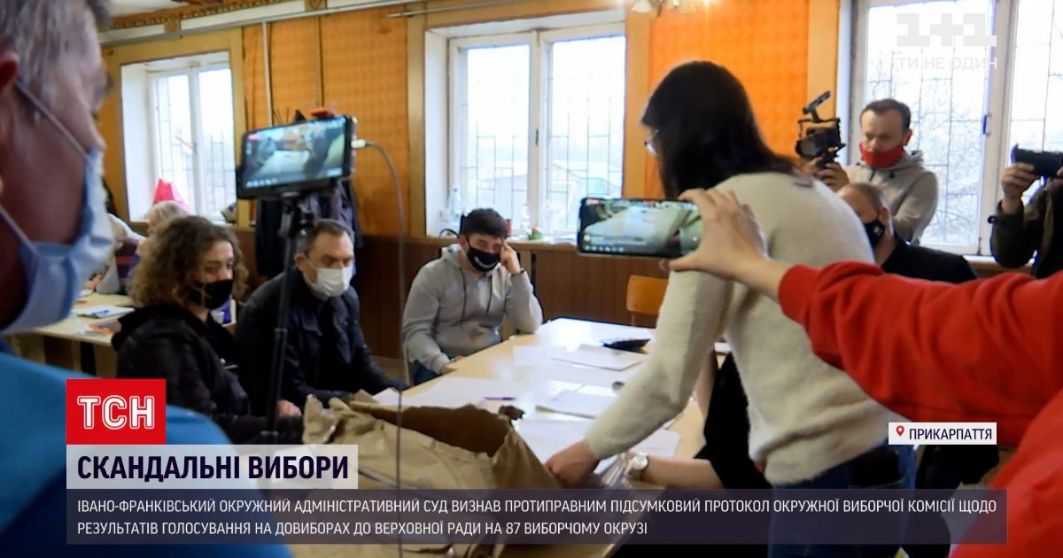 Новини України: Івано-Франківський окружний адмінсуд визнав недійсними результати довиборів до Ради
