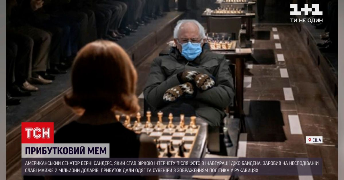 Прибутковий мем: сенатор Сандерс заробив на фото з інавгурації Байдена майже два мільйони доларів