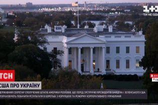 Новини світу: Блінкен розповів, що США очікують від України результатів боротьби з корупцією