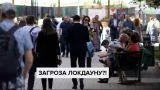Новини України: з 13 вересня можуть посилити карантинні обмеження