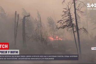 Новини світу: у Якутії горять 600 тисяч гектарів лісу