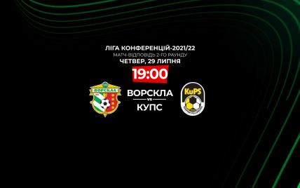 Ворскла - КуПС - 2:3 Онлайн-трансляция матча Лиги конференций